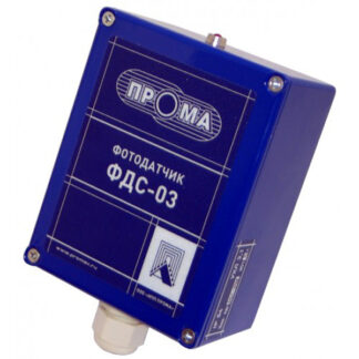 ФДС-03-220, фотодатчик сигнализирующий ПРОМА