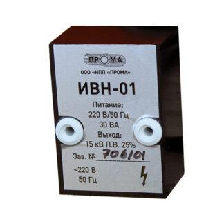 ИВН-01, ИВН-01-2К, источник высокого напряжения ПРОМА